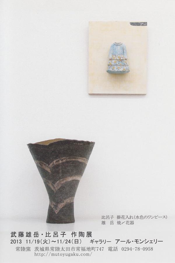 武藤 雄岳・比呂子 作陶展