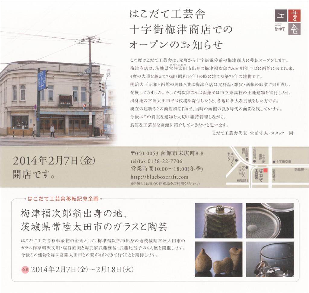 梅津福次郎翁出身の地、茨城県常陸太田市のガラスと陶芸