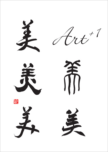 Art+1