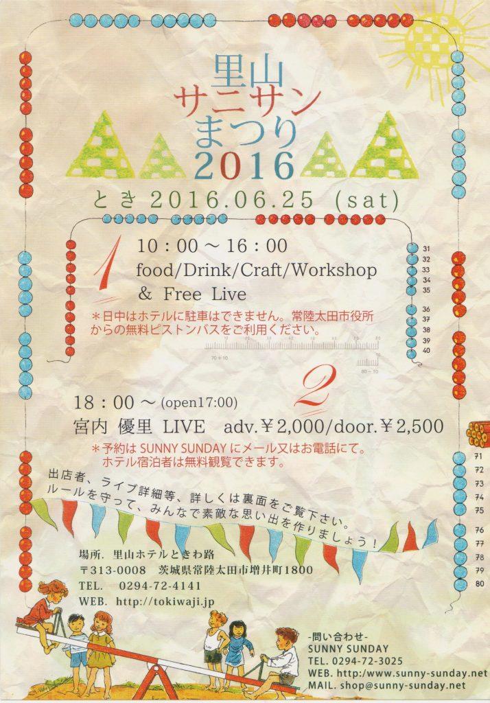 里山サニサンまつり2016
