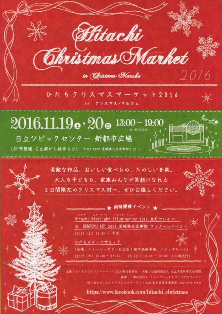 「ひたちクリスマスマーケット2016」に出展