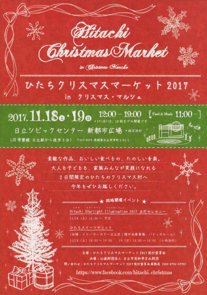 「ひたちクリスマスマーケット2017」に出展