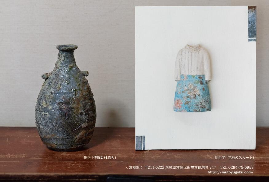 武藤 雄岳・比呂子 作陶二人展